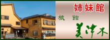 草津温泉:旅館美津木